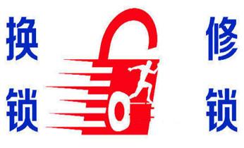 保险箱柜开锁维修换锁-修改电子指纹智能密码_汽车专业开锁修锁-匹配防盗芯片遥控智能钥匙