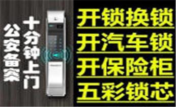 开锁公司电话-紧急开锁维修锁换锁体芯/电子指纹锁安装_开锁修锁公司电话-开汽车摩托车尾箱锁 配遥控智能钥匙