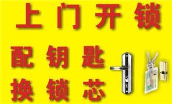 开锁公司电话专业开锁维修锁换锁体芯配汽车遥控芯片钥匙_开保险柜锁公司电话-专业开锁修锁换锁芯匹配钥匙