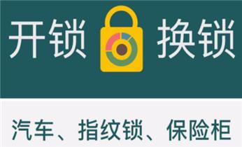 开保险箱锁公司电话-附近开锁维修锁换锁体芯安装指纹锁_开锁公司电话-电子智能指纹锁安装-房门锁-卷闸帘门锁