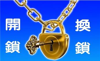 摩托车汽车专业开锁修锁 匹配芯片钥匙电话_防盗门开锁 维修 换锁 安装电子指纹锁电话